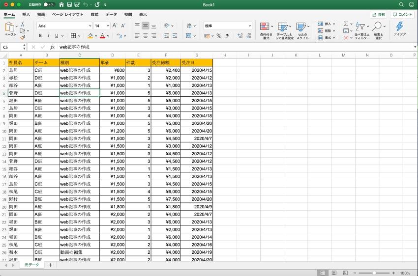 エクセルの集計表