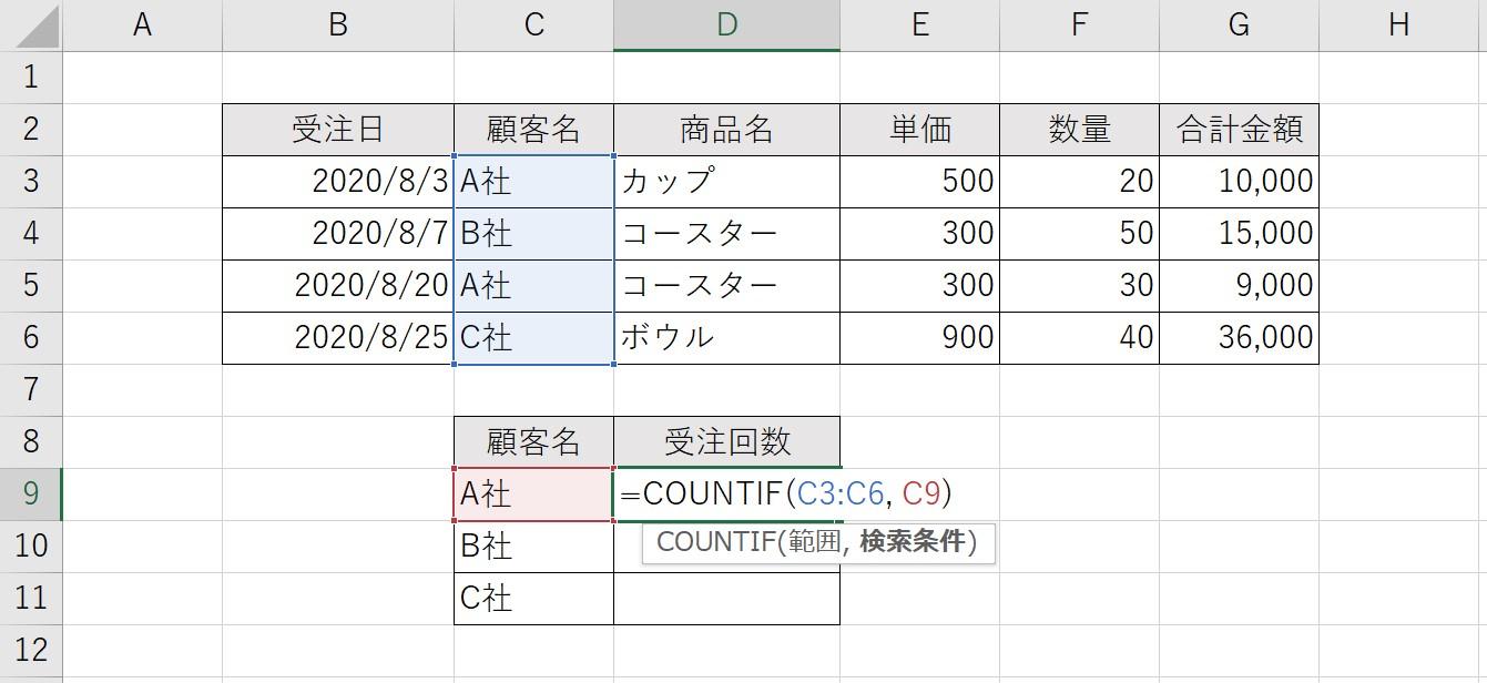 COUNTIF関数02