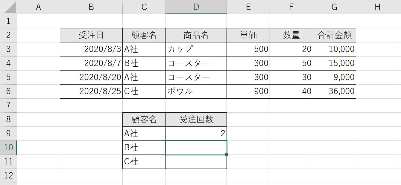 COUNTIF関数03