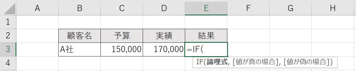 IF関数01