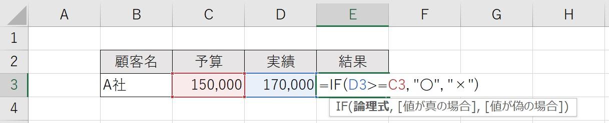 IF関数02