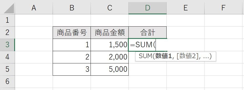 SUM関数01