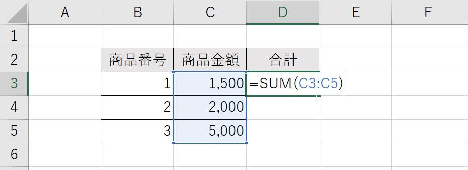 SUM関数02