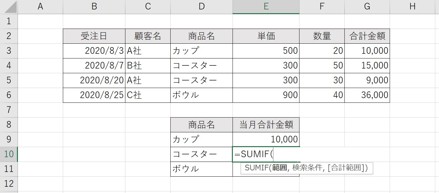 SUMIF関数01