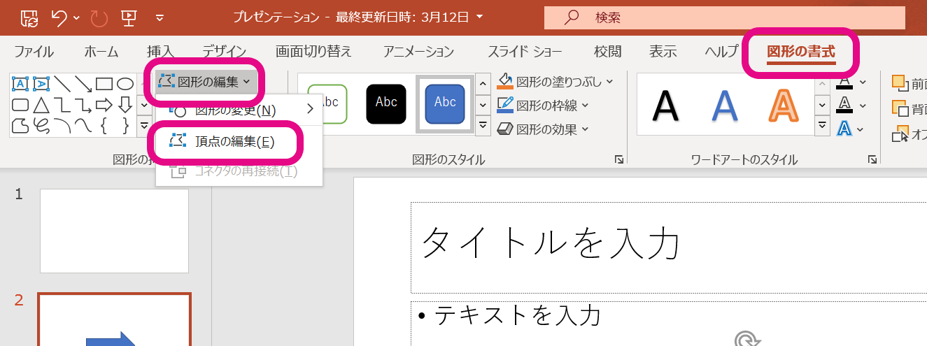 「図形の編集」→「頂点の編集」を選択