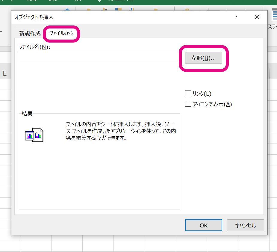 挿入したいファイルを選択