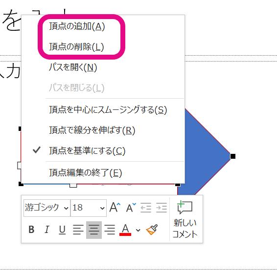 「頂点の追加」もしくは「頂点の削除」を選択