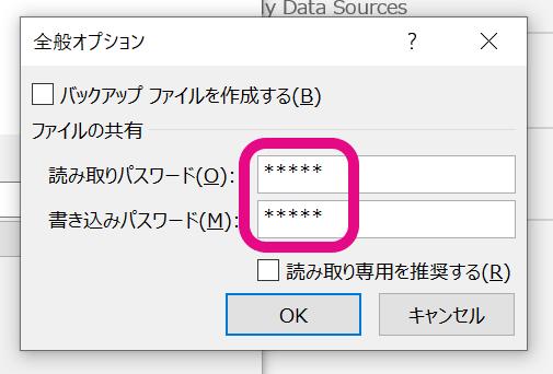 「OK」を押せばパスワードが解除