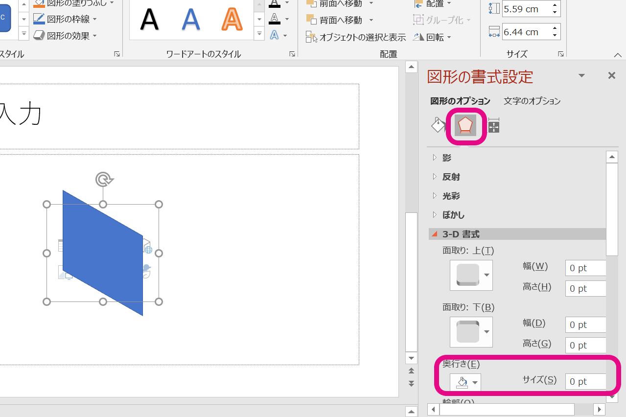 「図形の書式設定」より、「効果」を選択し、「3D書式」を選択