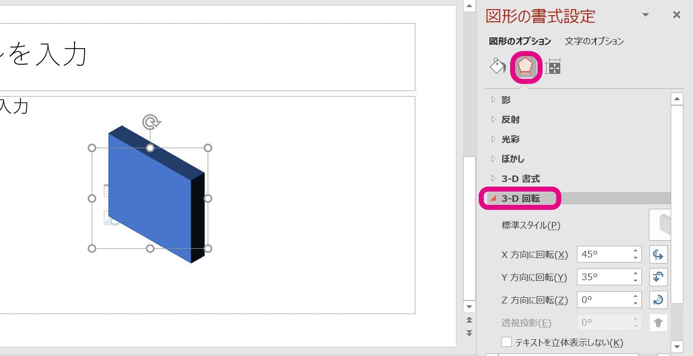 「図形の書式設定」を表示させ、「3D回転」を選択